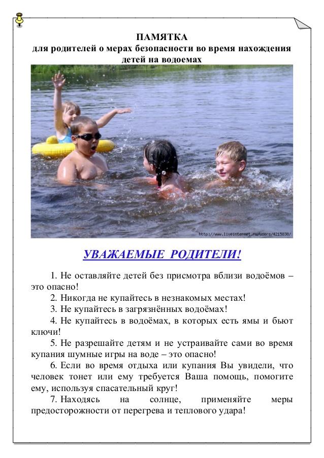 памятка о безопасности купания в незнакомых водоёмах